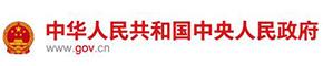 中國政府網(wang)