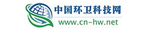 中國環衛科(ke)技網(wang)