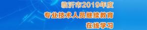 臨沂專(zhuan)技學習