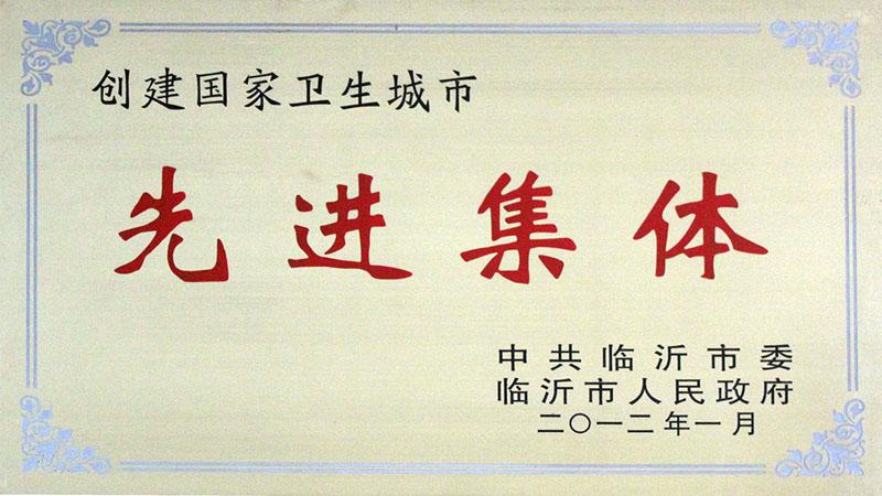 2012創建(jian)國家衛生城市先進集(ji)體(ti)