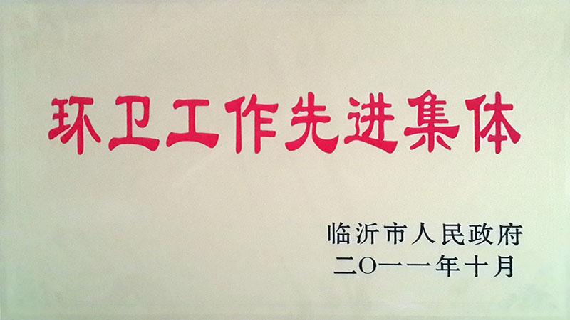 2011市環衛工作先進集(ji)體(ti)