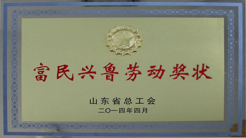 2014環衛集(ji)團富民興魯勞(lao)動獎(jiang)狀