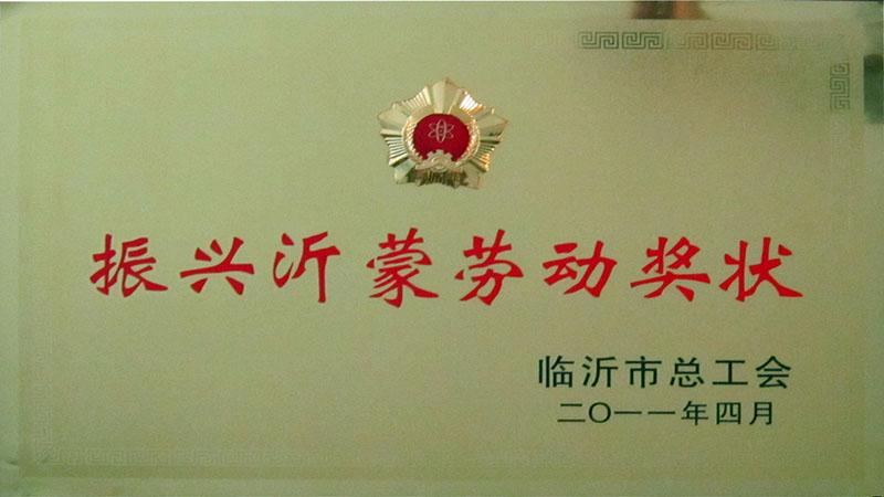 2011臨沂shi)姓襉艘拭衫lao)動獎(jiang)狀