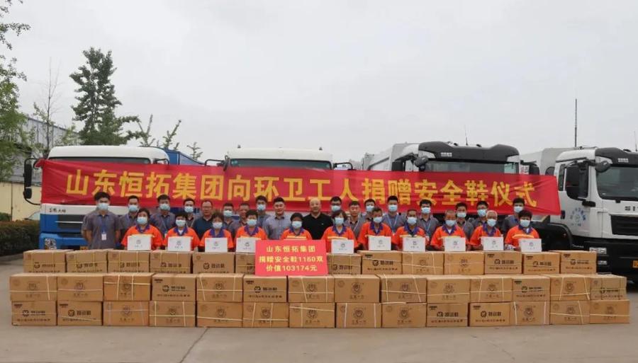 這(zhe)家勞(lao)保(bao)公司有愛心(xin) 山東恆拓集(ji)團為一線環衛工人捐贈安全鞋(xie)1160雙