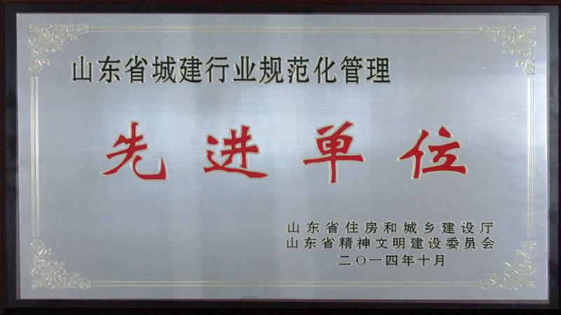 """環衛集(ji)團榮獲(huo)""""山東省城建(jian)行(xing)業規範化 管理先進單位""""稱號"""